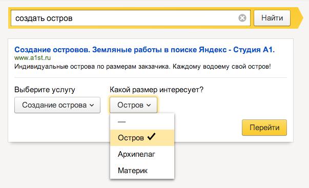 Функционал нового поиска Яндекс
