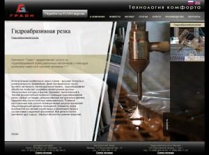 Сайт компании Граон